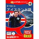 インフィニシス World Talk 耳で覚えるアイスランド語【Win/Mac版】(CD-ROM) ミミデオボエルアイスH [ミミデオボエルアイスH]