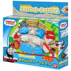 子どもも大人も夢中になるおうちで遊べる不思議なすな『suna・suna』シリーズ♪【送料無料】バ...