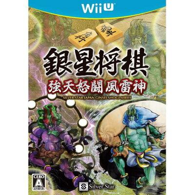 【送料無料】シルバースタージャパン 銀星将棋 強天怒闘風雷神【Wii U専用】 WUPPAGZ…