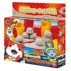 子供も大人も夢中になるおうちで遊べる不思議なすな『suna・suna』シリーズ♪【送料無料】バン...