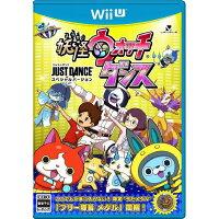 レベルファイブ妖怪ウォッチダンスJUSTDANCE(R)スペシャルバージョン【WiiU専用】WUPPAVAJ