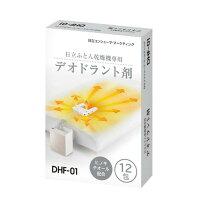 日立日立ふとん乾燥機専用デオドラント剤(12包入り)DHF-01