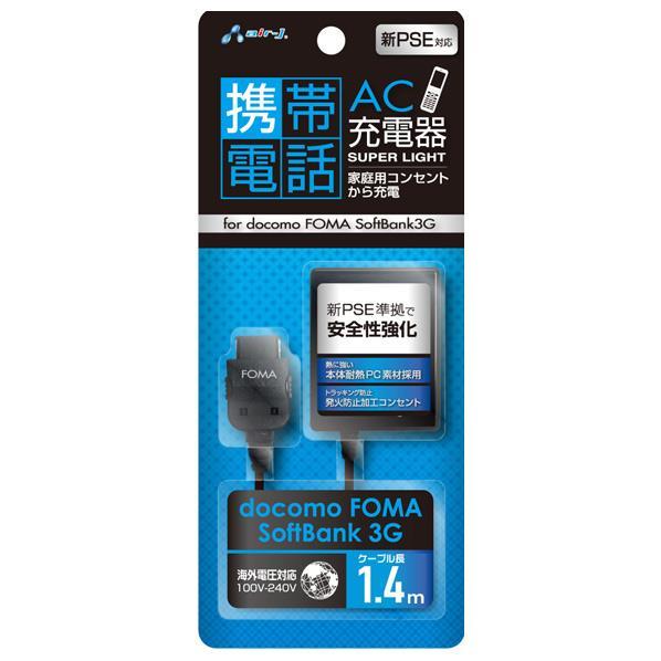 スマートフォン用 AC充電器 FOMA softbank3G携帯電話対応 新PSE対応 ケーブル一体型 700mA 1.4m ブラック AKJ-N30