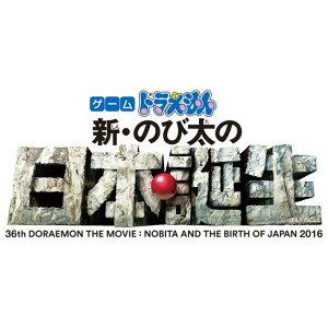 【送料無料】フリュー ドラえもん 新・のび太の日本誕生【3DS専用】 CTRPBNNJ [CT…
