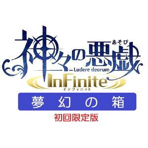 【送料無料】ブロッコリー 神々の悪戯 InFinite 初回限定 夢幻の箱【PS Vita】 …