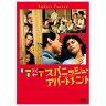 ドリームエージェンシー スパニッシュ・アパートメント 【DVD】 FXBNM-24892D [FXBNM24892D]【DRM】