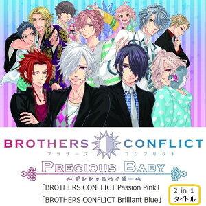 【送料無料】アイディアファクトリー BROTHERS CONFLICT Precious Ba…