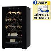 【送料無料】フォルスター 【右開き】ワインセラー(18本収納) HomeCellar ブラック FJN60GBK [FJN60GBK]