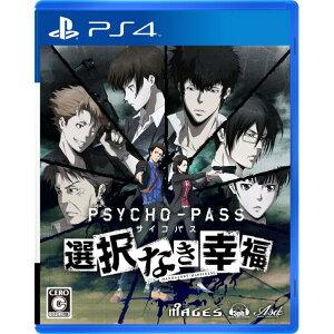 【送料無料】5pb. PSYCHO-PASS サイコパス 選択なき幸福【PS4】 PLJM80…