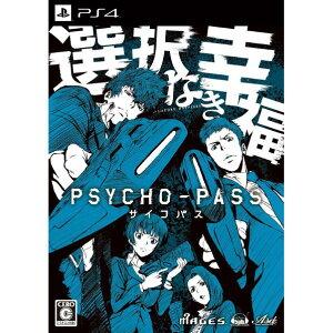 【送料無料】5pb. PSYCHO-PASS サイコパス 選択なき幸福 限定版【PS4】 FV…