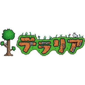 【送料無料】スパイク・チュンソフト テラリア【3DS専用】 CTRPBTEJ [CTRPBTE…