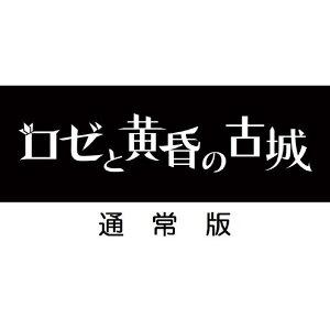【送料無料】日本一ソフトウェア ロゼと黄昏の古城【PS Vita】 VLJS00137 [VL…