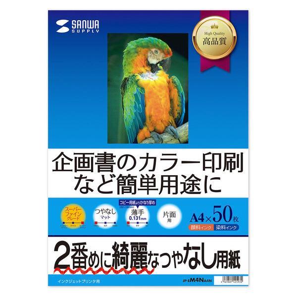 コピー用紙・印刷用紙, インクジェット用紙  JP-EM4NA4N JPEM4NA4N