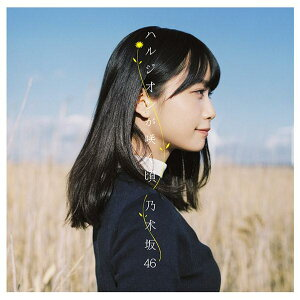 ソニーミュージック 乃木坂46 / ハルジオンが咲く頃 (Type-A) 【CD+DVD】 S…