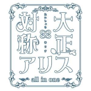 【送料無料】プロトタイプ 大正×対称アリス all in one【PS Vita】 VLJM3…