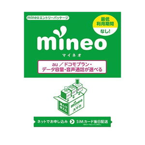 mineo au/ドコモ対応SIM(マイクロ、ナノ、標準、VoLTE)データ通信 音声通話 最…
