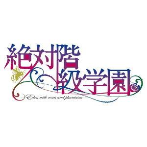 【送料無料】プロトタイプ 絶対階級学園【PS Vita】 VLJM35353 [VLJM353…