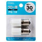 オーム電機 FG-1E(10〜30W用)・E17口金 点灯管 2個入り FG-1E 2P [FG1E2P]