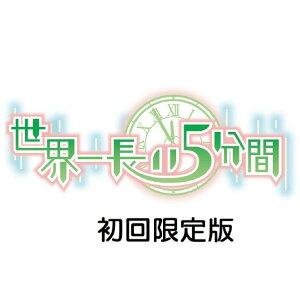 【送料無料】日本一ソフトウェア 世界一長い5分間 初回限定版【PS Vita】 VLJM301…