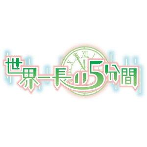 【送料無料】日本一ソフトウェア 世界一長い5分間 【PS Vita】 VLJM30180 [V…