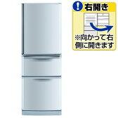 【送料無料】三菱 【右開き】335L 3ドアノンフロン冷蔵庫 オリジナル ピュアシルバー MR-C34EZ-AS [MRC34EZAS]【KK9N0D18P】