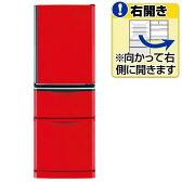 【送料無料】三菱 【右開き】335L 3ドアノンフロン冷蔵庫 オリジナル イタリアンレッド MR-C34EZ-R [MRC34EZR]