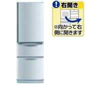 【送料無料】三菱 【右開き】370L 3ドアノンフロン冷蔵庫 オリジナル ピュアシルバー MR-C37EZ-AS [MRC37EZAS]【KK9N0D18P】
