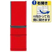 【送料無料】三菱 【右開き】370L 3ドアノンフロン冷蔵庫 オリジナル イタリアンレッド MR-C37EZ-R [MRC37EZR]【KK9N0D18P】