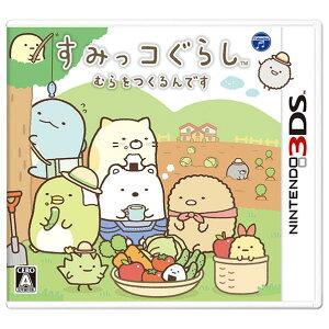 【送料無料】日本コロムビア すみっコぐらし むらをつくるんです【3DS専用】 CTRPBVSJ…
