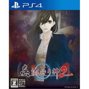【送料無料】日本一ソフトウェア 真 流行り神2【PS4】 PLJS70076 [PLJS700…