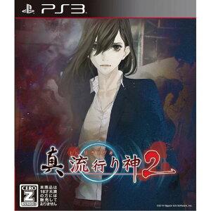 【送料無料】日本一ソフトウェア 真 流行り神2【PS3】 BLJS10336 [BLJS103…