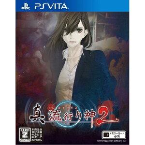 【送料無料】日本一ソフトウェア 真 流行り神2【PS Vita】 VLJS00140 [VLJ…