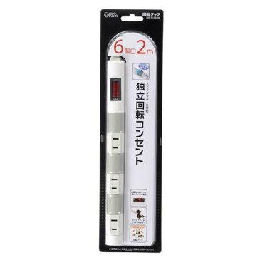 オーム電機 集中スイッチ付き 独立回転式コンセント(6個口・2m) HS-T1233W [HST1233W]