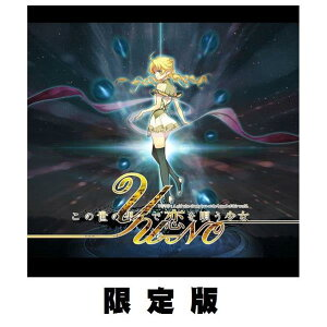 【送料無料】5pb. この世の果てで恋を唄う少女YU-NO 限定版【PS4】 FVGK0129…