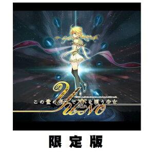 【送料無料】5pb. この世の果てで恋を唄う少女YU-NO 限定版【PS Vita】 FVGK…