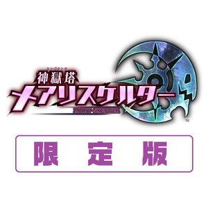 【送料無料】コンパイルハート 神獄塔 メアリスケルター 限定版【PS Vita】 VLJM35…