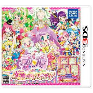 【送料無料】タカラトミーアーツ プリパラ めざめよ!女神のドレスデザイン【3DS/2DS】 C…