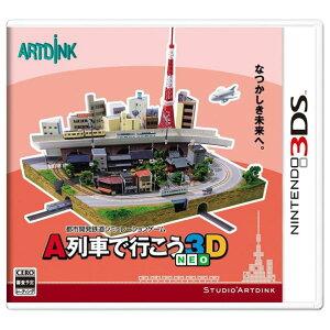 スタジオアートディンク A列車で行こう3D NEO【3DS/2DS】 CTR-P-BN3J […