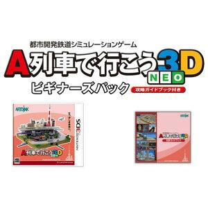 スタジオアートディンク A列車で行こう3D NEO ビギナーズパック【3DS/2DS】 ATD…