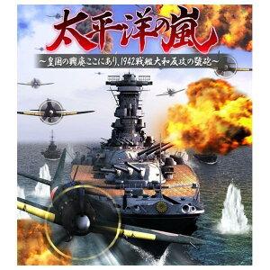 【送料無料】システムソフト・アルファー 太平洋の嵐 0皇国の興廃ここにあり、1942戦艦大和反…