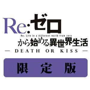 【送料無料】5pb. Re:ゼロから始める異世界生活 -DEATH OR KISS- 限定版【…