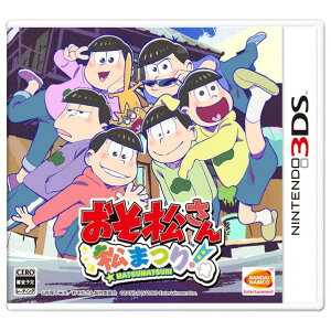 バンダイナムコエンターテインメント おそ松さん 松まつり!【3DS】 CTRPBW3J [CT…