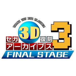 セガゲームス セガ3D復刻アーカイブス3 FINAL STAGE【3DS】 CTRPBF3J …