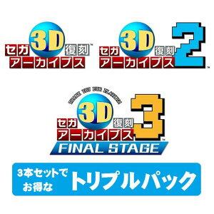 【送料無料】セガゲームス セガ3D復刻アーカイブス1・2・3 トリプルパック【3DS】 HCV…