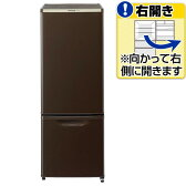 【送料無料】パナソニック 【右開き】168L 2ドアノンフロン冷蔵庫 マホガニーブラウン NR-B179W-T [NRB179WT]