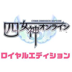 【送料無料】コンパイルハート 四女神オンライン CYBER DIMENSION NEPTUNE…