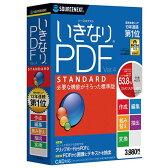 ソースネクスト いきなりPDF STANDARD Edition Ver.4 イキナリPDFSTDED4WC [イキナリPDFSTDED4WC]【KK9N0D18P】