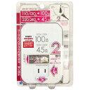 カシムラ 海外旅行用変圧器(2口) ホワイト TI-163 [TI163]