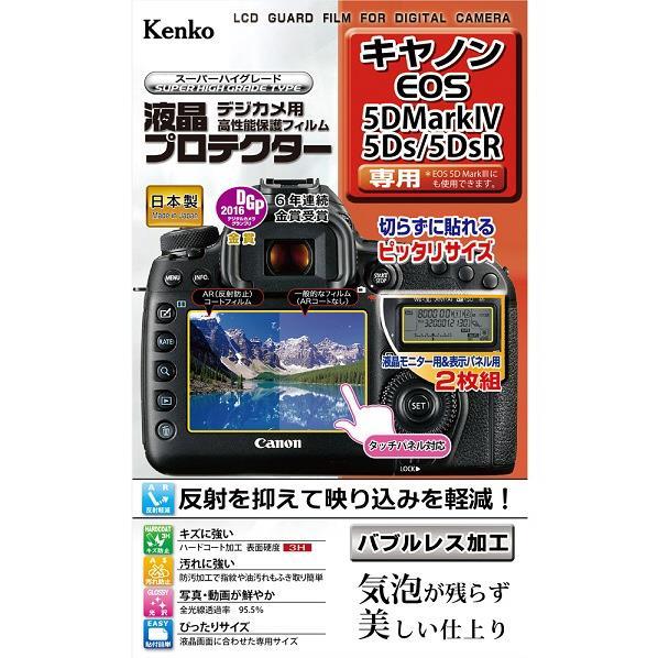 デジタルカメラ用アクセサリー, 液晶保護フィルム  EOS 5D Mark IV 5Ds 5DsR KLPCEOS5DM4 KLPCEOS5DM4