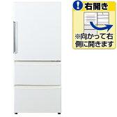 【送料無料】AQUA 【右開き】272L 3ドアノンフロン冷蔵庫 ナチュラルホワイト AQR-271F(W) [AQR271FW]
